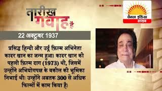 आज का इतिहास # चैनल इंडिया लाइव     24x7 News Channel