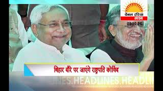 चैनल इंडिया लाइव     24x7 News Channel