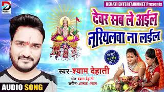 Shyam Dehati का New #छठ गीत - देवर सब ले अईल नरियलवा ना लईल - Bhojpuri Chhath Geet New