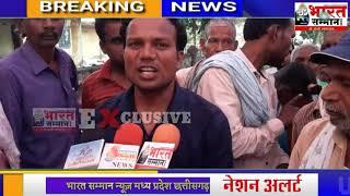 CG▪︎ अधिकारी के आश्वासन से ग्रामीणों ने धरना प्रदर्शन किया समाप्त :-