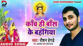 कांच ही बॉस के बहंगिया - #Roshan Hegade Chath Geet - Kach Hi Bas Ke Bahangiya - New Chath Song 2019