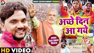 Video - अच्छे दिन आ गए - Gunjan Singh ने मोदी जी के लिए गाया बहुत अच्छा गाना - New Bhojpuri song