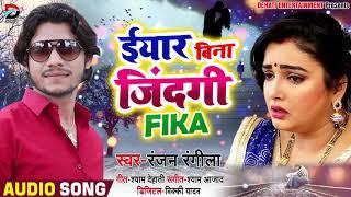 ईयार बिना जिन्दगी Fika - Iyaar bina Zindagi Fika - Ranjan Rangeela | Bhojpuri Songs 2019