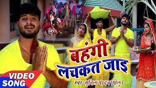 Video Song  #Sunil Yadav Golu का सुपरहिट छठ गीत Video Song I बहँगी लचकत जाई | Bahangi Lachakat Jaai