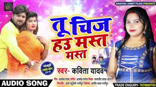 #Kavita Yadav का New धमाकेदार #धोबी गीत 2019 - तू चिज हउ मस्त मस्त - #Bhojpuri Dhobi Geet New