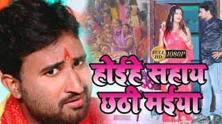 #Roshan_Lal_Yadav 2019 hit Chhath video hoihe sahay chhathi maiya होईहे सहाय छठी मईया