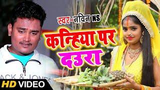 Naveen N S ka 2019 hit Chhath video