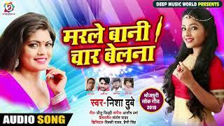 आ गया #Nisha Dubey का New #सुपरहिट Song - मरले बानी चार बेलना - Bhojpuri Songs 2019