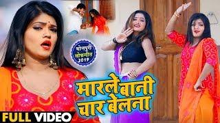 #Video - मरले बानी चार बेलना - Marle Baani Chaar Belna - Nisha Dubey - Bhojpuri Songs New