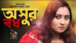 Ashur boad || Diwali Special 2019 || Bangali Shortfilm 2019 || Bd Films World ||