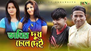 ভাবির দুধ ঢেলে দেই | Vabir Dud Dele Dei | Chikon Ali | Jeki | Saymoli | Bizli | Bangla New Natok