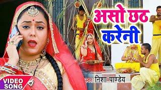 New HD VIDEO Nisha Pandey का New Chath गीत| असो छठ करेनी | Nisha Pandey Chhat Geet 2019
