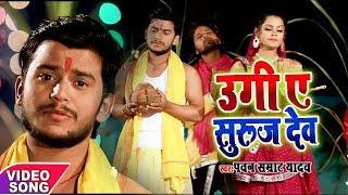 #Video_Song - उगी ए  सुरुज देव   - #Pawan_Samrat - Chath Geet - Ugi Suruj Dev - #Chath Song 2019