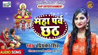 #Priyanka_Singh का सबसे सुपरहिट छठ गीत 2019 - महापर्व छठ - #Bhojpuri #Chhath Geet