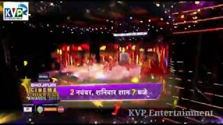 देखिये #Bhojpuri का सबसे Big Show #Bhojpuri Film Screen & Award Show
