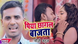 #VIDEO SONG #FAUJI ANUJ | PIYA CHHAGAL BAJATA  | #Superhit Bhojpuri Song 2019
