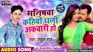 Rahul Raj का Bhojpuri Song - मनीषवा कहिवो धली अकवारी हो - Manishwa Kahivo Dhali Akvari Ho