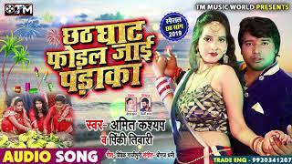 Amit Kashyap & Pinki Tiwari का Bhojpuri Chhath Song - छठ घाट फोड़ल जाई पड़ाका - Chhath Ghat Fodal