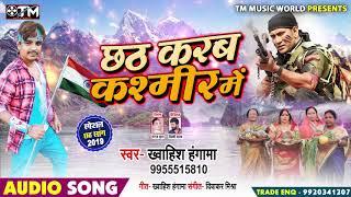Khwaish Hungama का Bhojpuri Song - छठ करब कश्मीर में - Chhath karab Kashmir Me