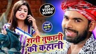 #Video - आ गया #Tufani Lal Yadav और #Rani का धूम मचाने वाला Bhojpuri Song - रानी तूफानी की कहानी