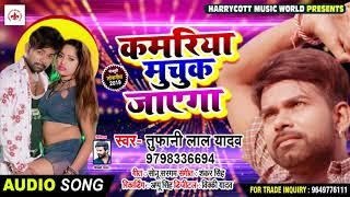तूफानी लाल यादव का ये गाना Dj पे धूम मचा दिया है | कमरिया मुचुक जायेगा | Bhojpuri Song 2019