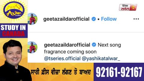 Fragrance | Geeta Zaildar | New Punjabi Song | Dainik Savera