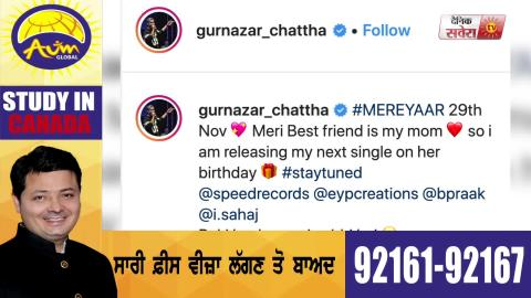 Mere Yaar | Gurnazar Chattha | New Punjabi Song| Dainik Savera