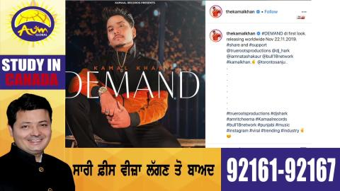 Demand | Kamal Khan | New Punjabi Song | Dainik Savera