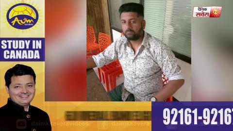 Faridkot में 5 लाख के लेन देन के चलते Property Dealer को मारी गोली, मौत
