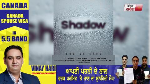 Singga : Shadow | Mix Singh | Sukh Sanghera | New Song | Official First Look | Dainik Savera