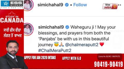 Chal Mera Putt 2 | First Look | Amrinder Gill | Iftikhar | Nasir | Akram Udas | Simi | Dainik Savera