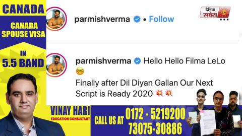 Parmish Verma : Dil Diyan Gallan 2 | New Punjabi Movie | 2020| Dainik Savera