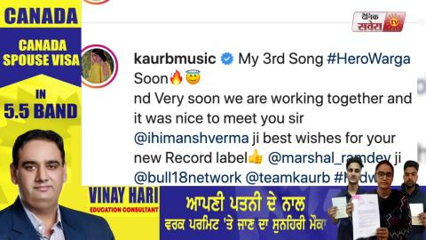 Kaur B : Hero Warga | New Punjabi Song | First Look | Latest Song 2019 | Dainik Savera