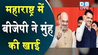 Shivsena का BJP पर तंज | maharashtra election | maharashtra news | shivsena news | #DBLIVE