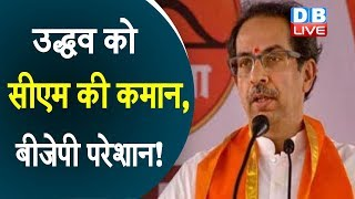Uddhav Thackeray को CM की कमान, BJP परेशान! | Uddhav Thackeray can become CM of Maharashtra |#DBLIVE