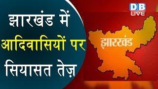 बीजेपी ने जनता को धोखा दिया- Hemant Soren | Politics on tribals in Jharkhand |  CM Raghuvar Das