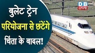 बुलेट ट्रेन परियोजना से छंटेंगे चिंता के बादल! | Bullet train  latest news | Bullet train  news