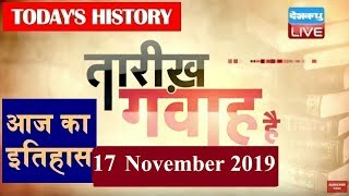 आज का इतिहास | Today History | Tareekh Gawah Hai | Current Affairs In Hindi | 17 Nov 2019 | #DBLIVE
