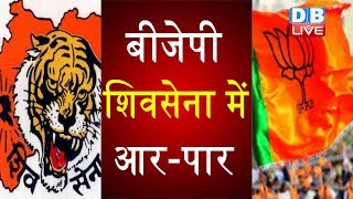 BJP- Shivsena में आर-पार | Former CM Devendra Fadnavis lashed out at the Shiv Sena