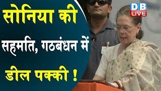 Sonia Gandhi की सहमति, गठबंधन में डील पक्की ! | Sonia Gandhi still not ready for deal – sources