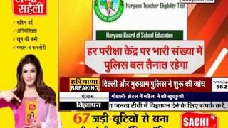 #HARYANA में आज से #HTET की परीक्षा शुरू, इस बार इतने परीक्षार्थी दे रहे परीक्षा