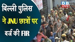 दिल्ली पुलिस ने JNU छात्रों पर दर्ज की FIR | Accused of damaging Swami Vivekananda statue | #DBLIVE