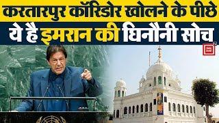 इस पाकिस्तानी ने बताया करतारपुर कॉरिडोर खोलने के पीछे इमरान और बाजवा का असल मकसद।