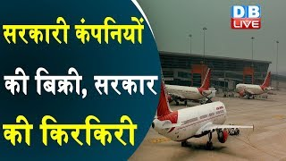 मार्च तक बिक जाएगी Air india और BPCL| Nirmala Sitharaman says Air India and BPCL to be sold by march