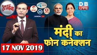 News of the week   Indian economic slowdown connection with telecom companies   मंदी का असर #DBLIVE