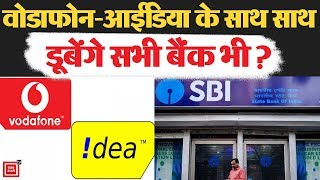 दिवालिया होने जा रही है वोडाफोन-आईडिया, पड़ेगा बैंक और बैंक ग्राहकों पर बुरा असर