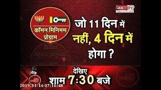 #RAJNEETI || जानें कैसा होगा #BJP - #JJP का #COMMON_MINIMUM_PROGRAM  || #JANTATV