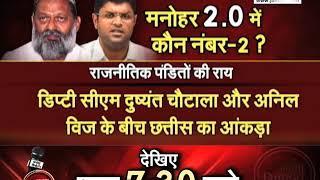 #RAJNEETI || मनोहर 2.0 सरकार में कौन नंबर – 2 || #JANTATV