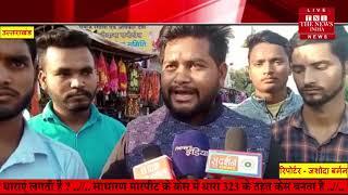Uttarakhand news छात्रों ने किया पुतला दहनTHE NEWS INDIA