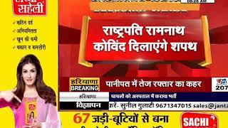 आज 47वें #CJI बनेंगे #JUSTICE_Sharad_Arvind_Bobde, राष्ट्रपति #Ram_Nath_Kovind दिलाएंगे शपथ